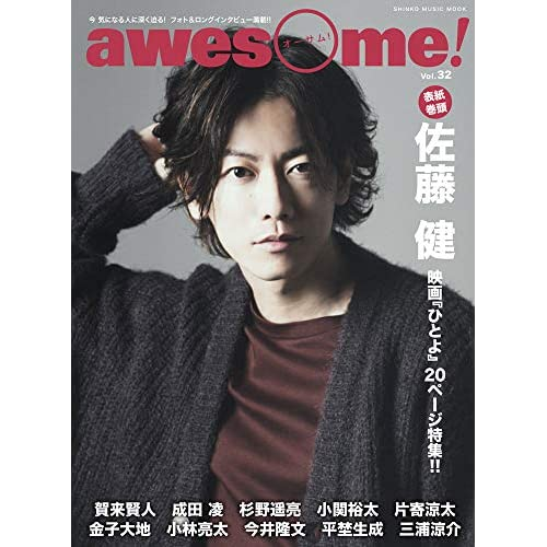 awesome! Vol.32 表紙画像