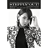 STEPPIN' OUT!2021年 8月号
