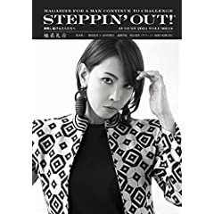 STEPPIN OUT! 最新号 サムネイル
