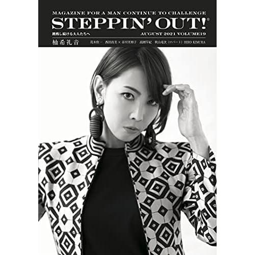 STEPPIN' OUT!2021年 8月号 表紙画像