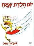 Happy Birthday to You (Hebrew) Yom Huledet Sameach (Hebrew Edition)