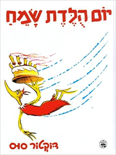Happy Birthday To You Hebrew Yom Huledet Sameach Hebrew Edition Dr Seuss 9789652294630 Amazon Com Books