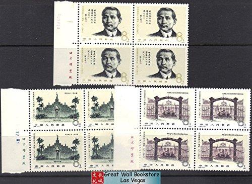 China Stamps - 1981, J68, Scott 1718-20 70th anniv. of 1911 Revolution, Imprint Block of 4 - MNH, F-VF