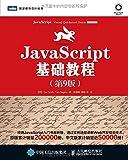 JavaScript基础教程(第9版)