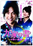 [DVD]九家(クガ)の書 ~千年に一度の恋~ Blu-ray SET1