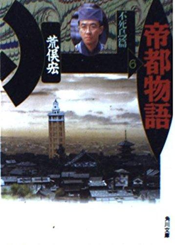 Teito monogatari. 6 [Japanese Edition]