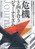 「危機」と向き合うジャーナリズム (石橋湛山記念早稲田ジャーナリズム大賞記念講座〈2012〉)