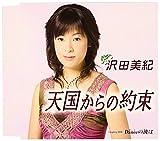 Tengoku Karano Yakusoku/Dance No Ato