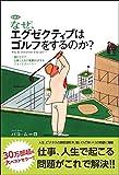 【特別版】なぜ、エグゼクティブはゴルフをするのか? 読むだけで、仕事と人生の業績がUPするショートストーリー