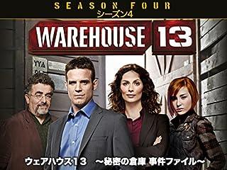 ウェアハウス13 〜秘密の倉庫 事件ファイル〜 シーズン4