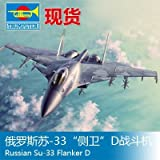 KNL® Trumpeter 1/72 Russian Su -33 flanker fighter D 01667