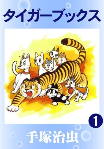 タイガーブックスの感想