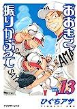 Ookiku Furikabutte Vol.13