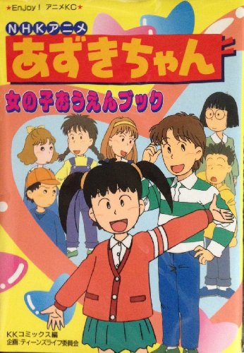Azuki-chan girl cheer book-NHK anime (KC Deluxe) (1997) ISBN: 4063197921 [Japanese Import]