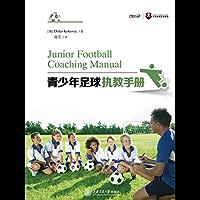 青少年足球执教手册