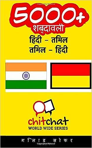 5000+ Hindi - Tamil Tamil - Hindi Vocabulary (Hindi and Tamil