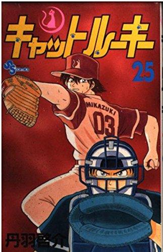 Cat Rookie 25 (Shonen Sunday Comics) (2003) ISBN: 4091263259 [Japanese Import]
