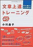 ラクに書けて、もっと伝わる!  文章上達トレーニング45 (DO BOOKS)