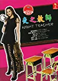 Night Teacher / Yoru no Sensei (Japanese TV Drama w. English Sub - All Region DVD)