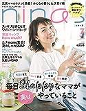 nina's(ニナーズ) 2018年 07 月号 [雑誌]