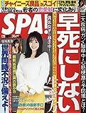 SPA!(スパ!) 2019年 1/29 号 [雑誌]