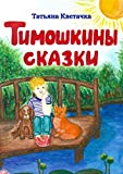 Тимошкины �казки (Russian Edition)
