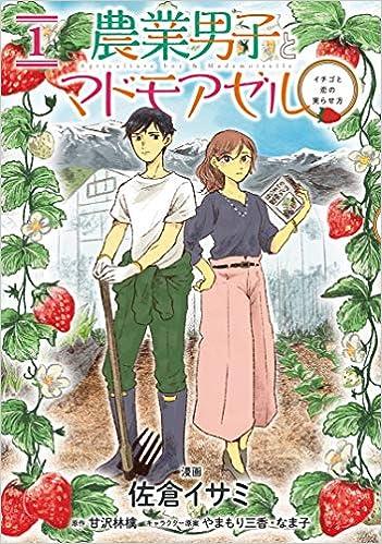 農業男子とマドモアゼル イチゴと恋の実らせ方 1 (BRIDGE COMICS)