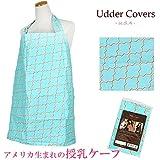 Udder Covers(アダーカバーズ) 授乳ケープ/ナーシングカバー(グリーン Jordan)