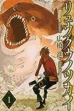 リュウグウノツカイ(1) (講談社コミックス)