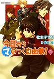 今日から (マ) のつく自由業!(5) (あすかコミックスDX)