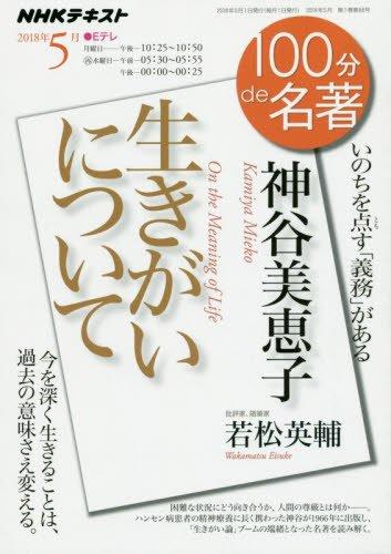 神谷美恵子『生きがいについて』 2018年5月 / 若松英輔