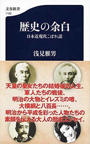 歴史の余白 日本近現代こぼれ話 (文春新書)