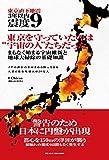 東京直下地震 3年以内震度9