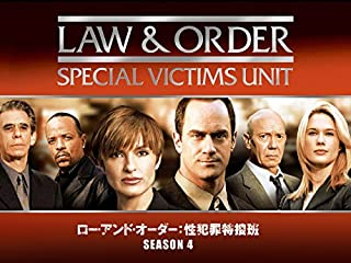 LAW&ORDER/ロー・アンド・オーダー性犯罪特捜班 シーズン4