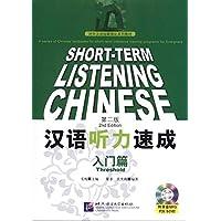 汉语听力速成:入门篇(第2版)(附MP3光盘1张)(两册)