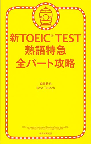 New TOEIC TEST phrase express all parts Cheats (2011) ISBN: 4023309761 [Japanese Import]