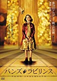 Pan's Labyrinth Special Price Version [DVD]