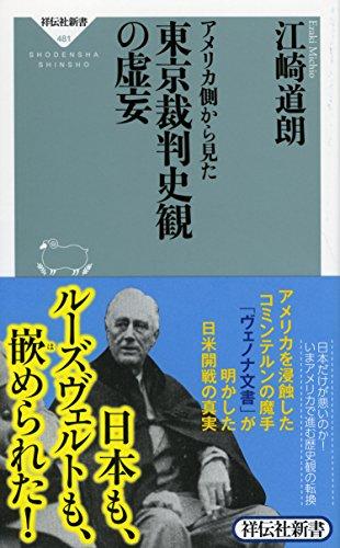 アメリカ側から見た東京裁判史観の虚妄 (祥伝社新書)