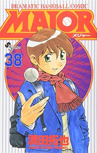 Major―Dramatic baseball comic (38) (少年サンデーコミックス)