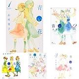 青い花 コミック 全8巻完結セット (クーポンで+3%ポイント)