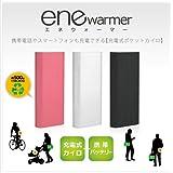 【enewarmerエネウォーマー】【ブラック】充電式カイロ エコカイロ 携帯充電器 携帯バッテリー あったかグッズ 冷え性 冷え性対策 冷え取り 冷え性 グッズ