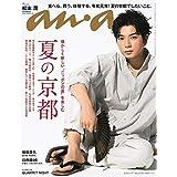 2019年 7/17号 カバーモデル:松本 潤( まつもと じゅん )さん