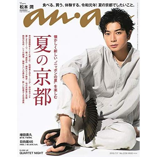 an・an 2019年 7/17号 表紙画像