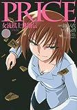 PRICE 女流棋士飛翔伝 2 (バンブーコミックス)