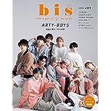bis 2020年10月号 増刊