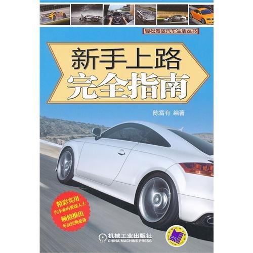 Big river door 808 tings (Chinese edidion) Pinyin: da jiang hu ba bai ba ding PDF