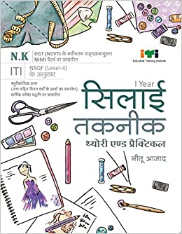 Amazon In Buy Iti Sewing Technology Theory I Year Hindi Book Online At Low Prices In India Iti Sewing Technology Theory I Year Hindi Reviews Ratings