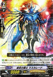 BT05/S12 [SP] : 虚空の騎士 マスカレード