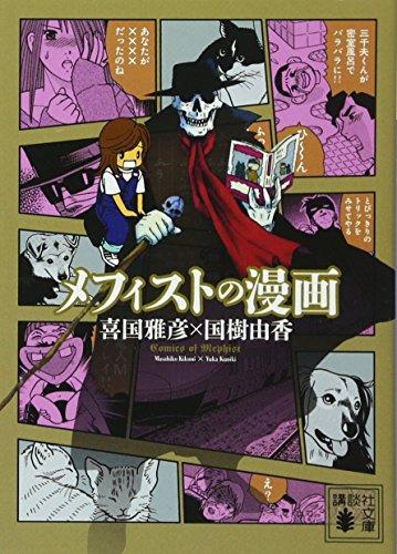 メフィストの漫画 (講談社文庫)