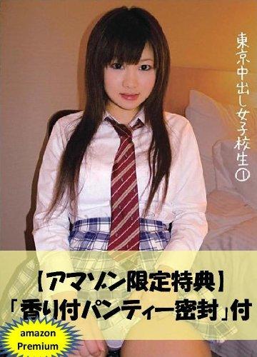 【Amazon.jp限定特典】「香り付パンティ密封」付き!東京中出し女子校生 1 [DVD]